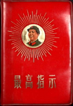 Little_red_book.png